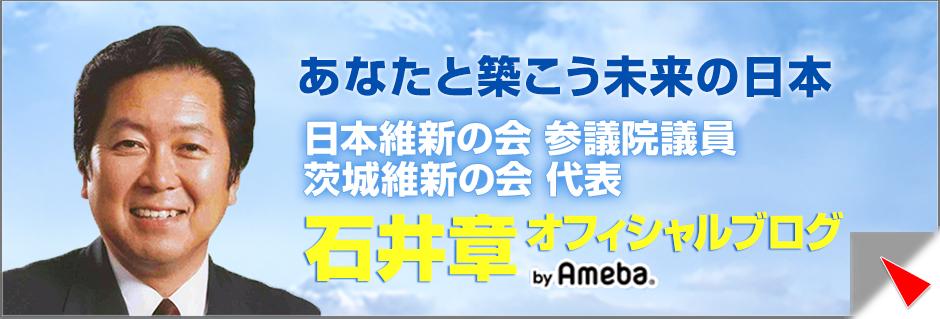 石井章オフィシャルブログ