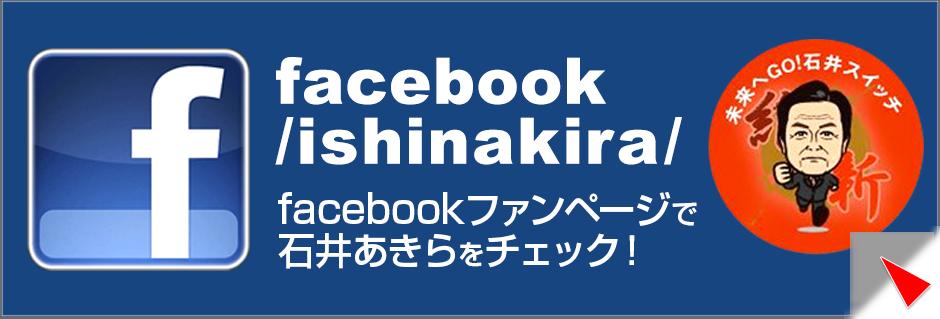 石井あきらフェイスブック ファンページ
