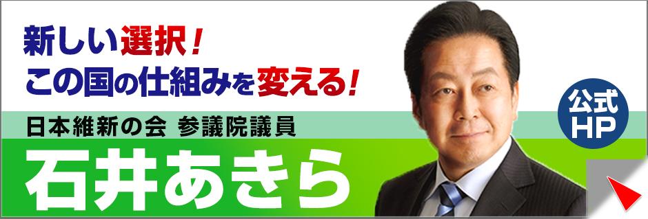 日本維新の会 参議院議員 石井あきら 公式ホームページ
