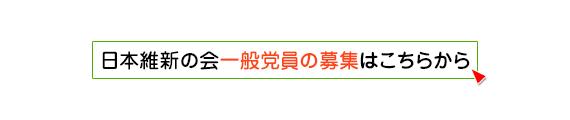 日本維新の会 一般党員募集
